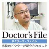 ドクターズファイル 石井聡院長